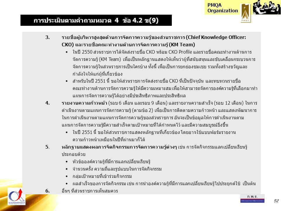 การประเมินตามคำถามหมวด 4 ข้อ 4.2 ข(9)