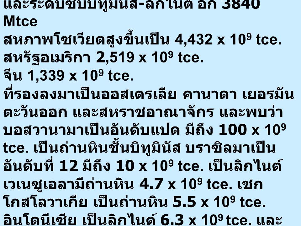การประเมินในปี 1980 นี้ พบว่า ปริมาณเป็นถ่านหินถึง 6,160 Mtce และระดับซับบิทูมินัส-ลิกไนต์ อีก 3840 Mtce สหภาพโซเวียตสูงขึ้นเป็น 4,432 x 109 tce.