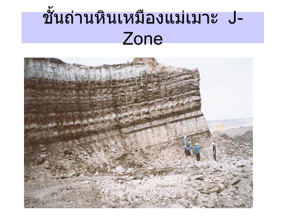 ชั้นถ่านหินเหมืองแม่เมาะ J-Zone