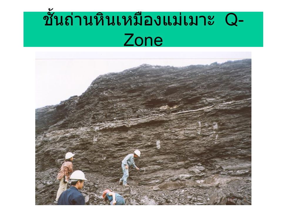 ชั้นถ่านหินเหมืองแม่เมาะ Q-Zone