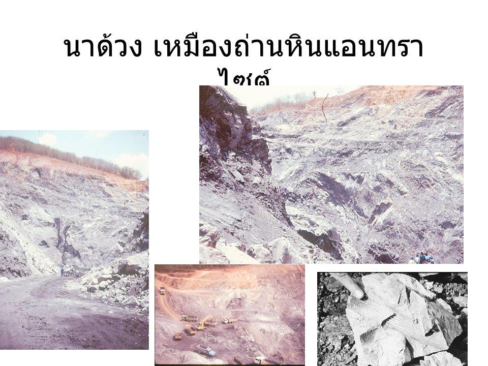นาด้วง เหมืองถ่านหินแอนทราไซต์