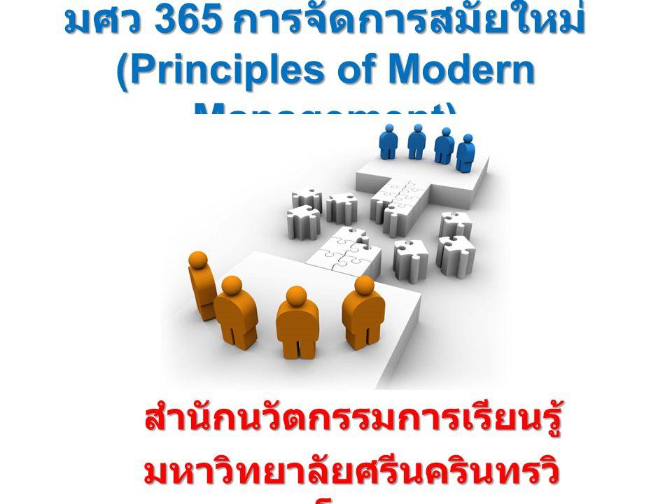 มศว 365 การจัดการสมัยใหม่ (Principles of Modern Management)