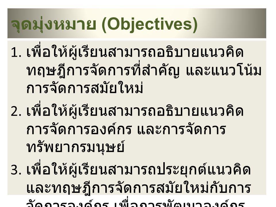 จุดมุ่งหมาย (Objectives)