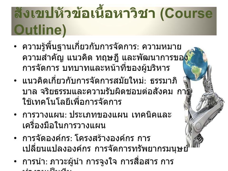 สังเขปหัวข้อเนื้อหาวิชา (Course Outline)