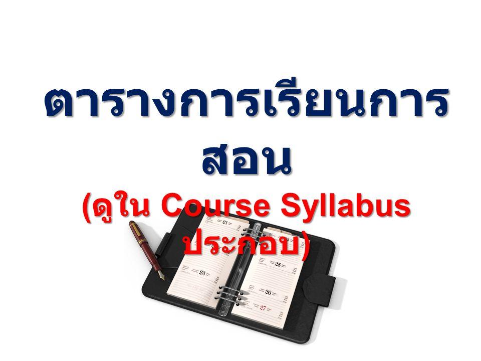 ตารางการเรียนการสอน (ดูใน Course Syllabus ประกอบ)