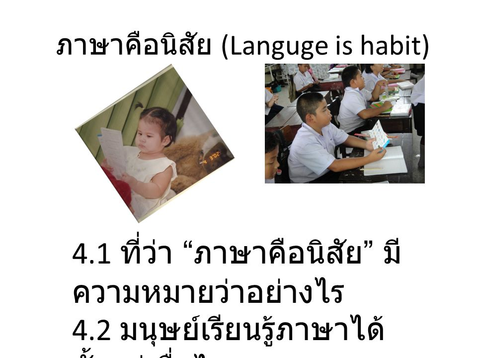 ภาษาคือนิสัย (Languge is habit)