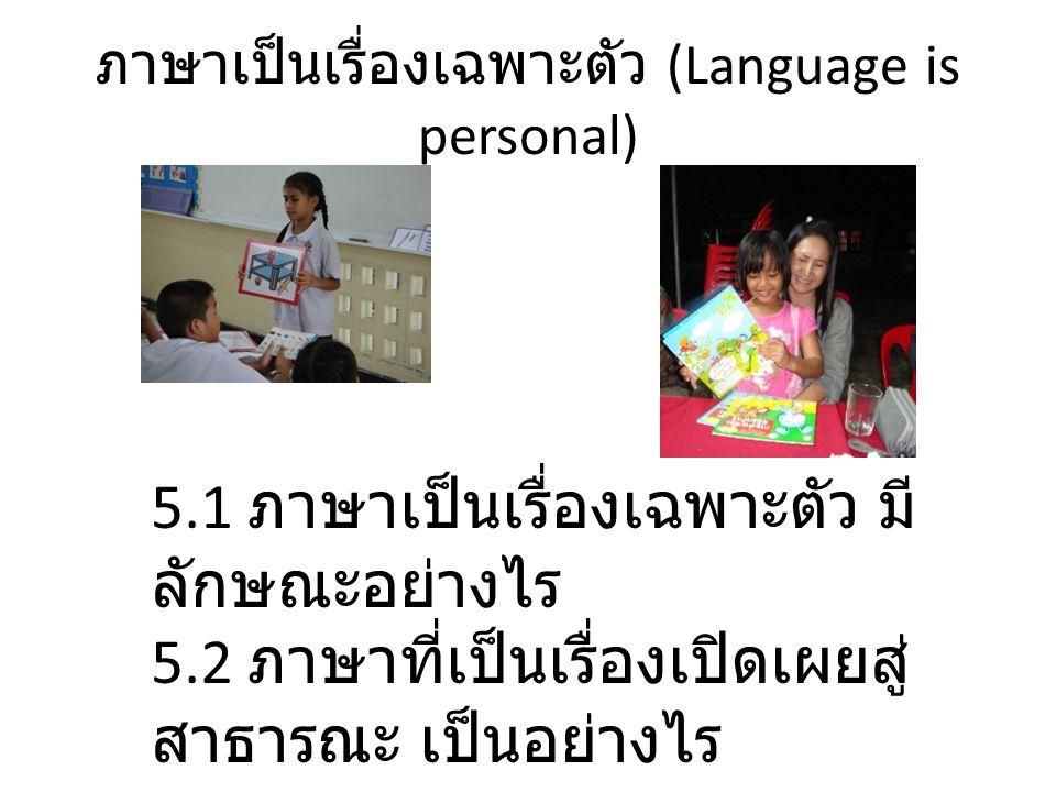 ภาษาเป็นเรื่องเฉพาะตัว (Language is personal)