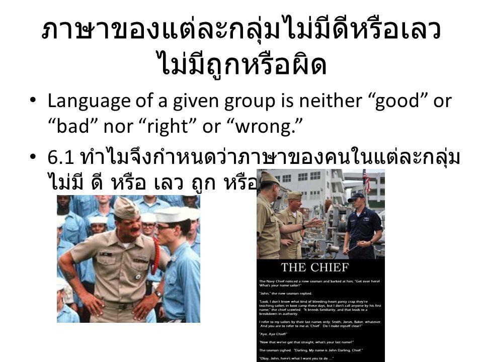 ภาษาของแต่ละกลุ่มไม่มีดีหรือเลว ไม่มีถูกหรือผิด