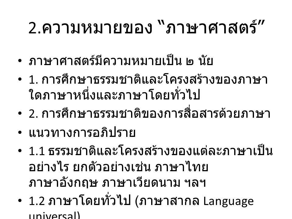 2.ความหมายของ ภาษาศาสตร์