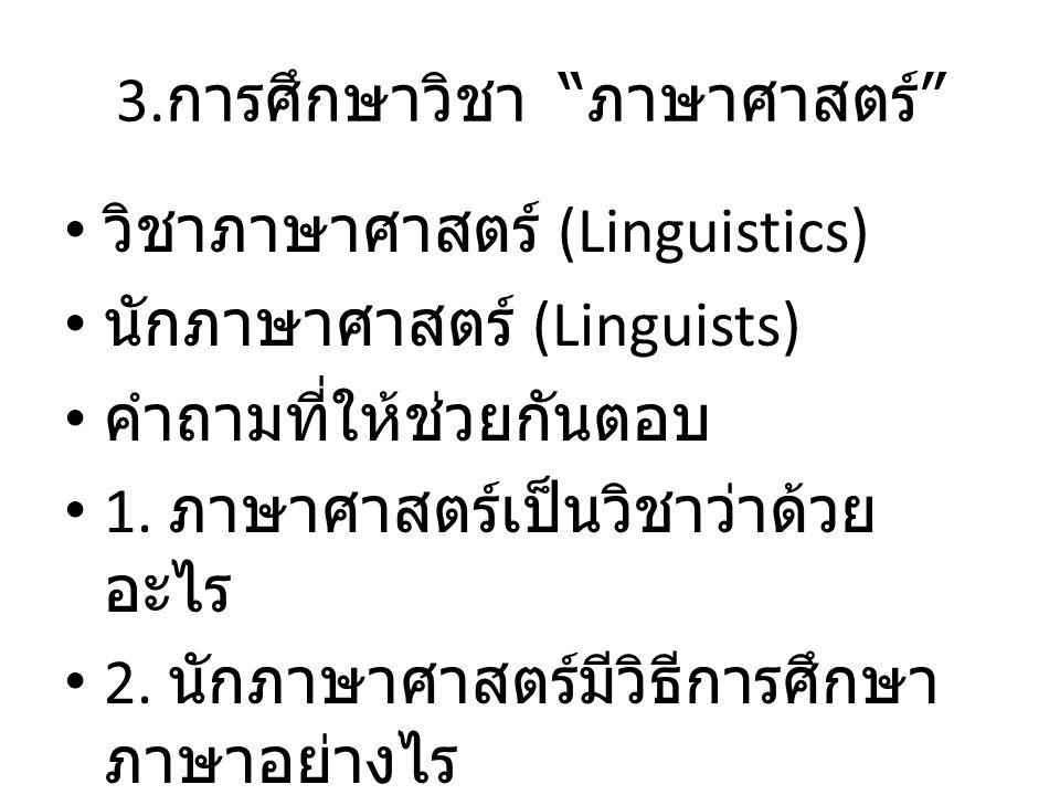 3.การศึกษาวิชา ภาษาศาสตร์