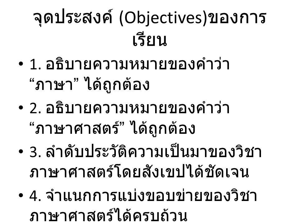 จุดประสงค์ (Objectives)ของการเรียน