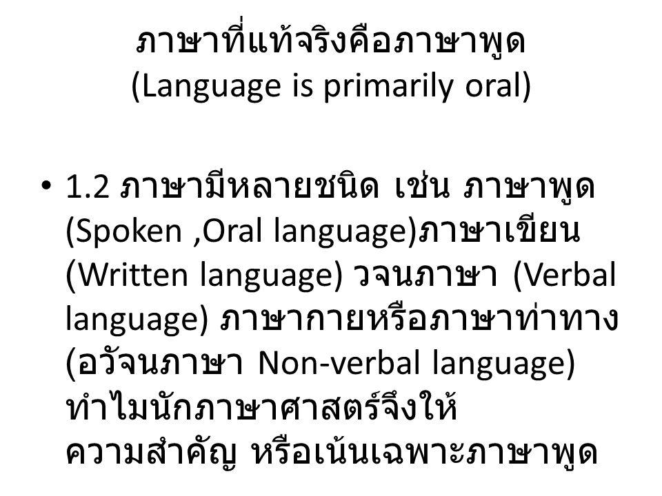 ภาษาที่แท้จริงคือภาษาพูด (Language is primarily oral)