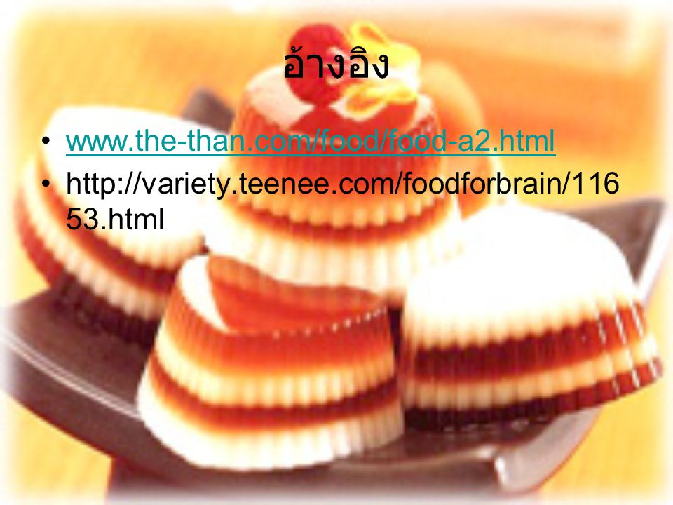 อ้างอิง www.the-than.com/food/food-a2.html