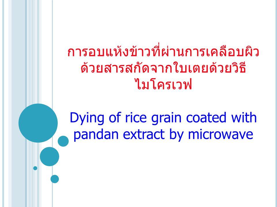 การอบแห้งข้าวที่ผ่านการเคลือบผิวด้วยสารสกัดจากใบเตยด้วยวิธี ไมโครเวฟ