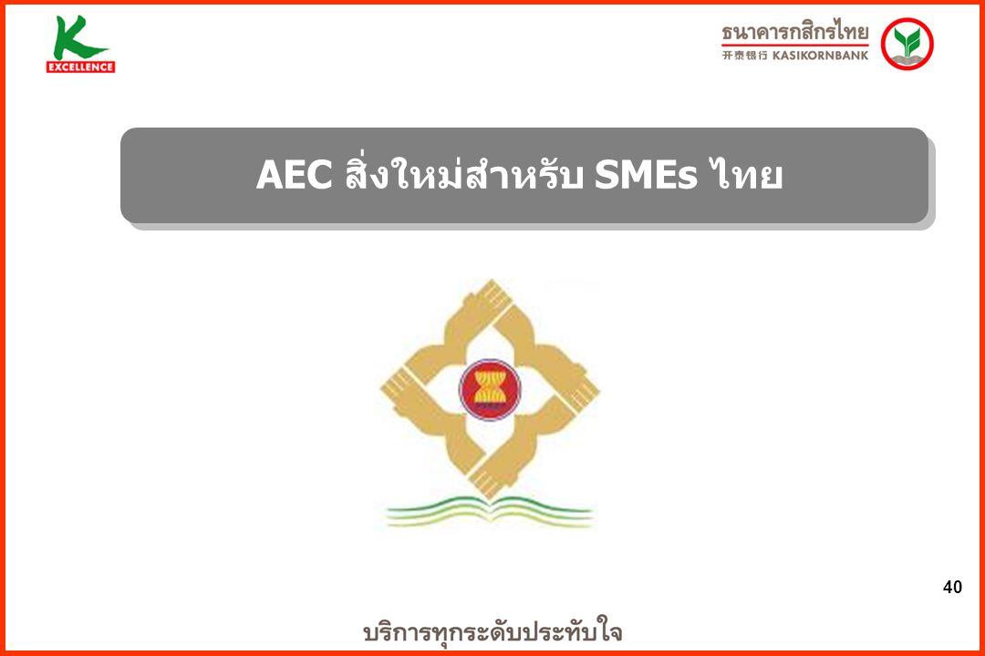 AEC คืออะไร
