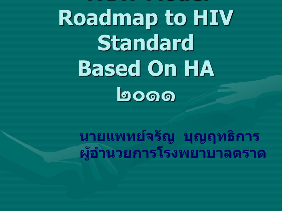 TRAT Model Roadmap to HIV Standard Based On HA ๒๐๑๑