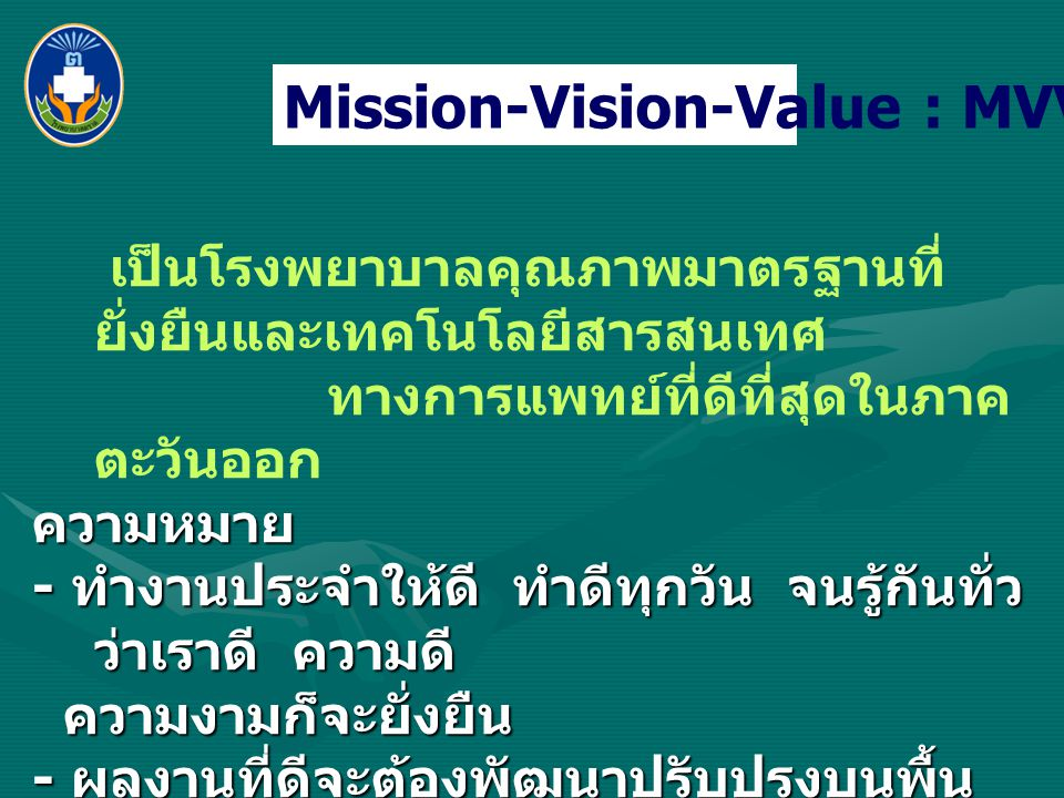 Mission-Vision-Value : MVV