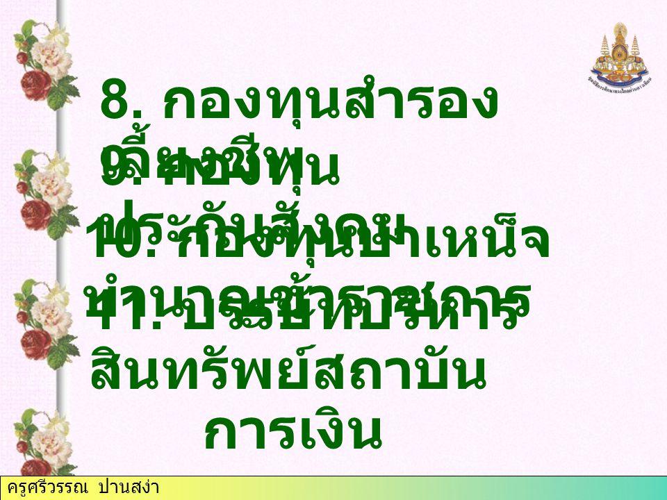 8. กองทุนสำรองเลี้ยงชีพ