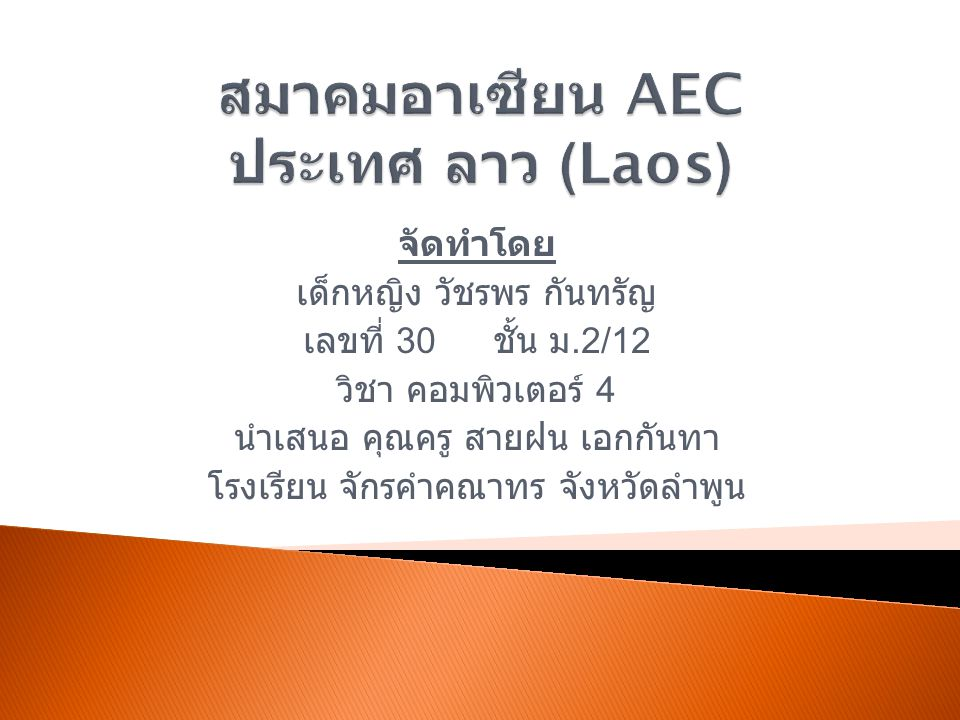 สมาคมอาเซียน AEC ประเทศ ลาว (Laos)