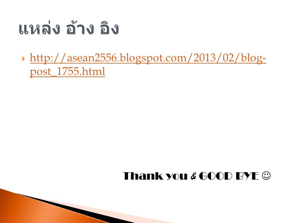 แหล่ง อ้าง อิง http://asean2556.blogspot.com/2013/02/blog- post_1755.html Thank you & GOOD BYE 