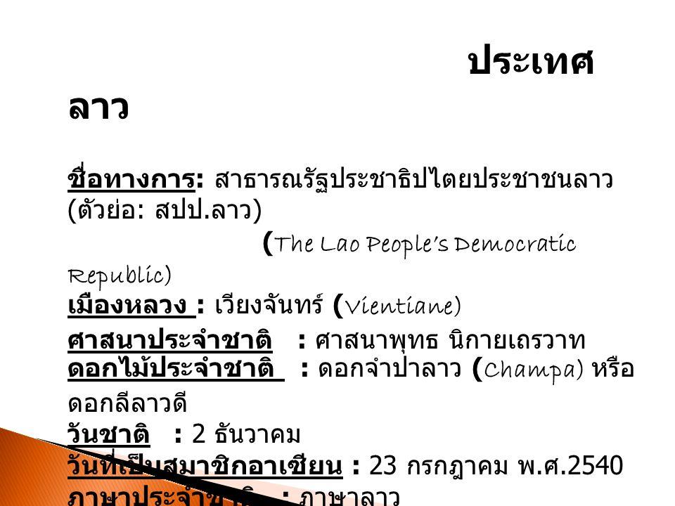 ประเทศลาว ชื่อทางการ: สาธารณรัฐประชาธิปไตยประชาชนลาว (ตัวย่อ: สปป.ลาว)
