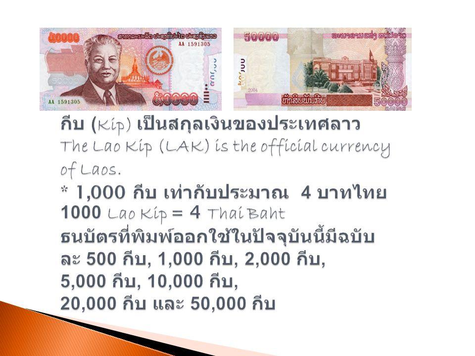 กีบ (Kip) เป็นสกุลเงินของประเทศลาว The Lao Kip (LAK) is the official currency of Laos. * 1,000 กีบ เท่ากับประมาณ 4 บาทไทย 1000 Lao Kip = 4 Thai Baht ธนบัตรที่พิมพ์ออกใช้ในปัจจุบันนี้มีฉบับละ 500 กีบ, 1,000 กีบ, 2,000 กีบ, 5,000 กีบ, 10,000 กีบ, 20,000 กีบ และ 50,000 กีบ