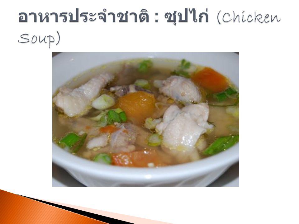 อาหารประจำชาติ : ซุปไก่ (Chicken Soup)