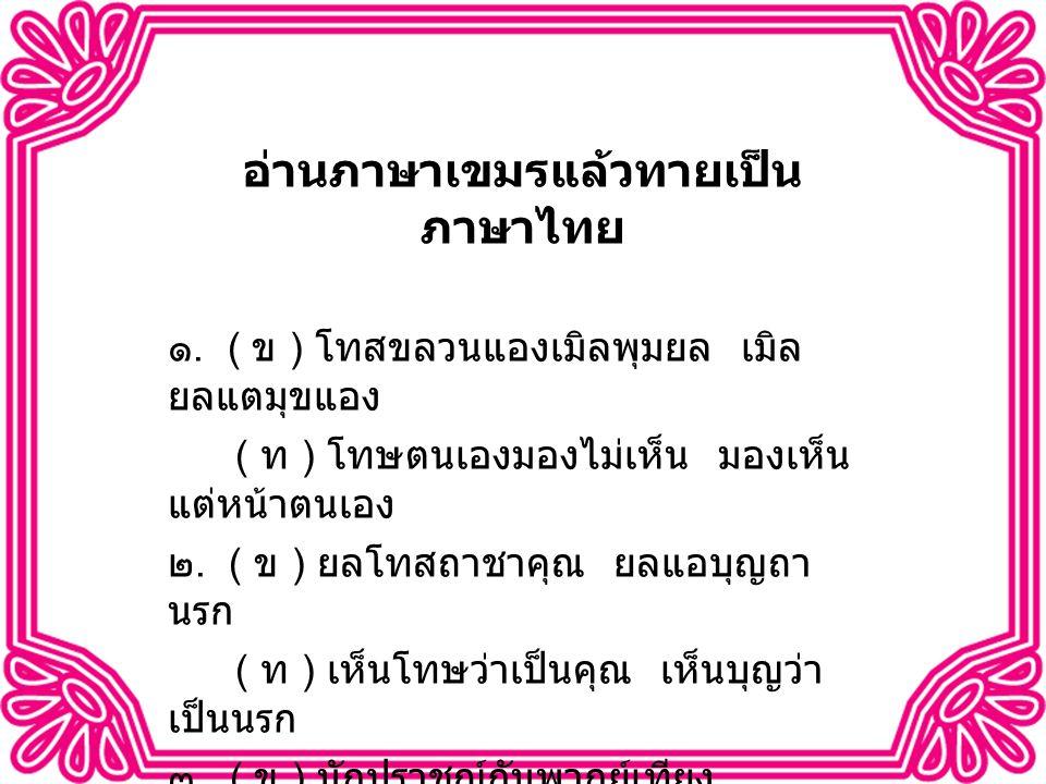 อ่านภาษาเขมรแล้วทายเป็นภาษาไทย