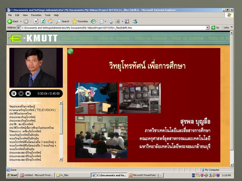 หน้าเว็บของการเรียนการสอน