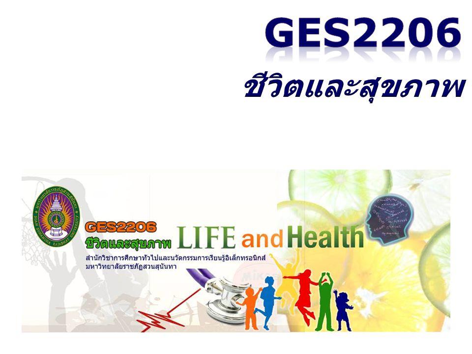 GES2206 ชีวิตและสุขภาพ