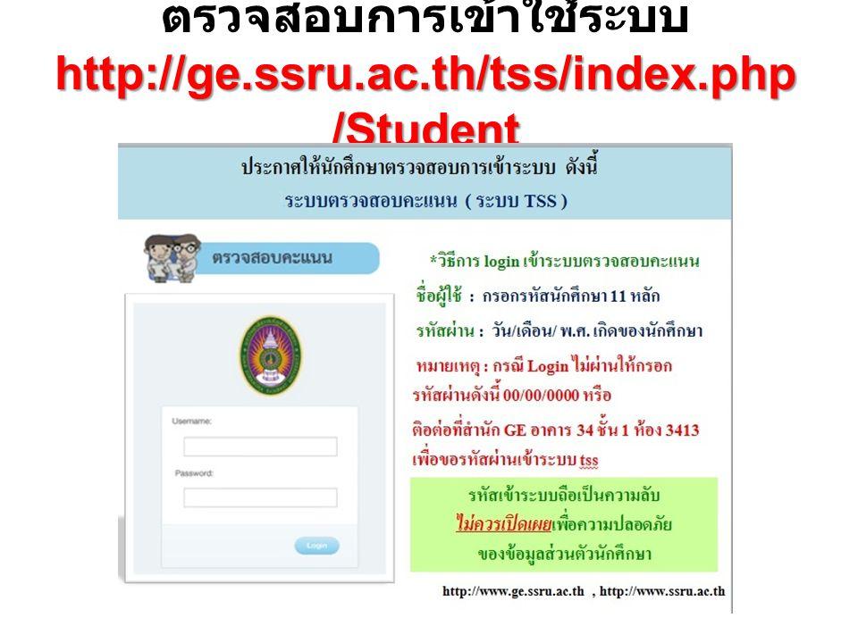 ตรวจสอบการเข้าใช้ระบบ http://ge.ssru.ac.th/tss/index.php/Student