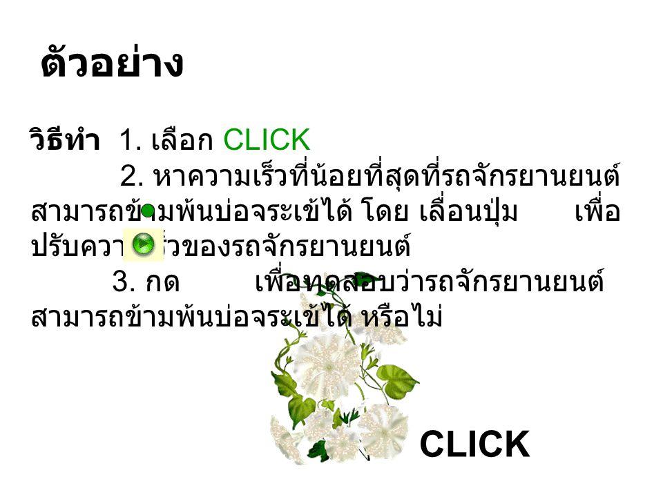 ตัวอย่าง CLICK วิธีทำ 1. เลือก CLICK