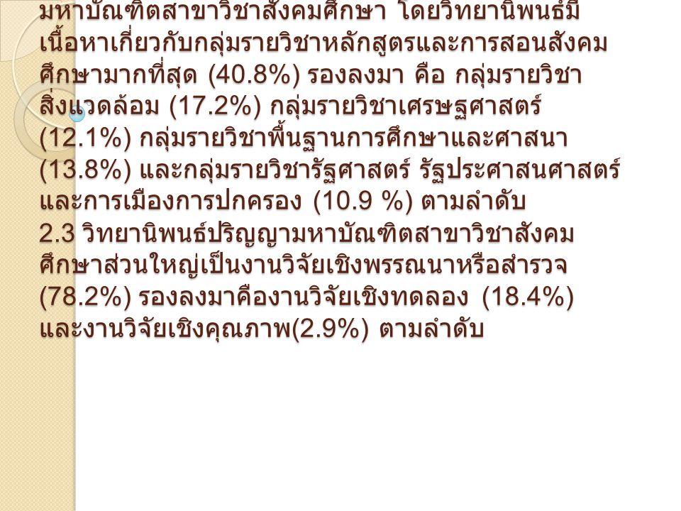 2. 2 วิทยานิพนธ์ส่วนใหญ่ (97