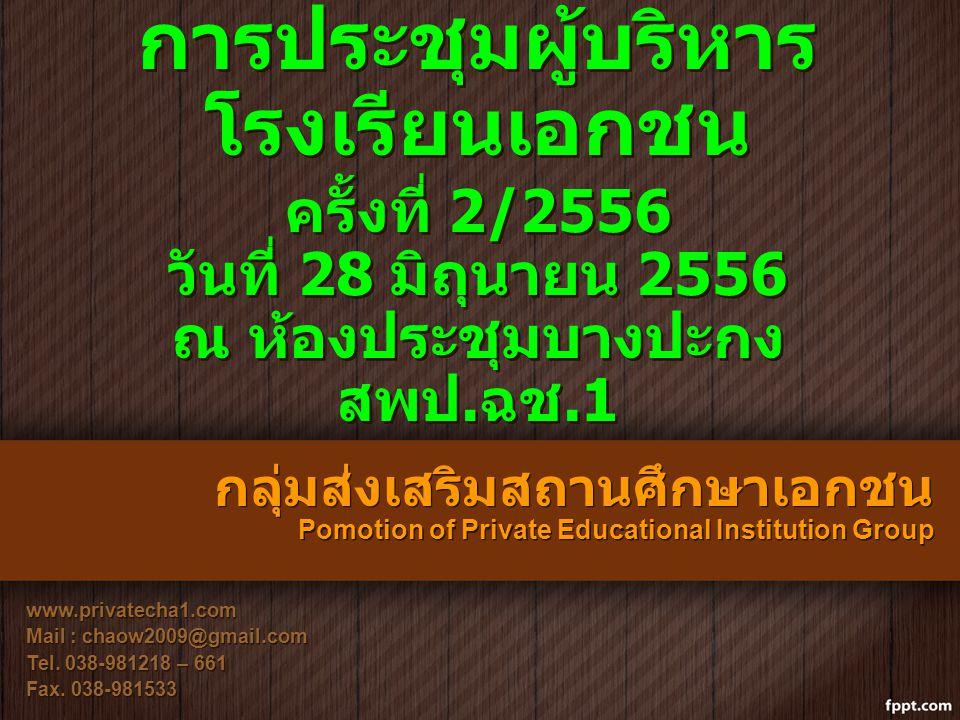 การประชุมผู้บริหารโรงเรียนเอกชน ครั้งที่ 2/2556 วันที่ 28 มิถุนายน 2556 ณ ห้องประชุมบางปะกง สพป.ฉช.1