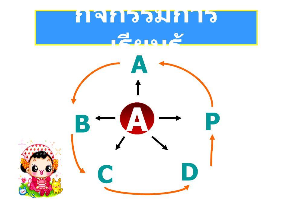 กิจกรรมการเรียนรู้ A C D P B