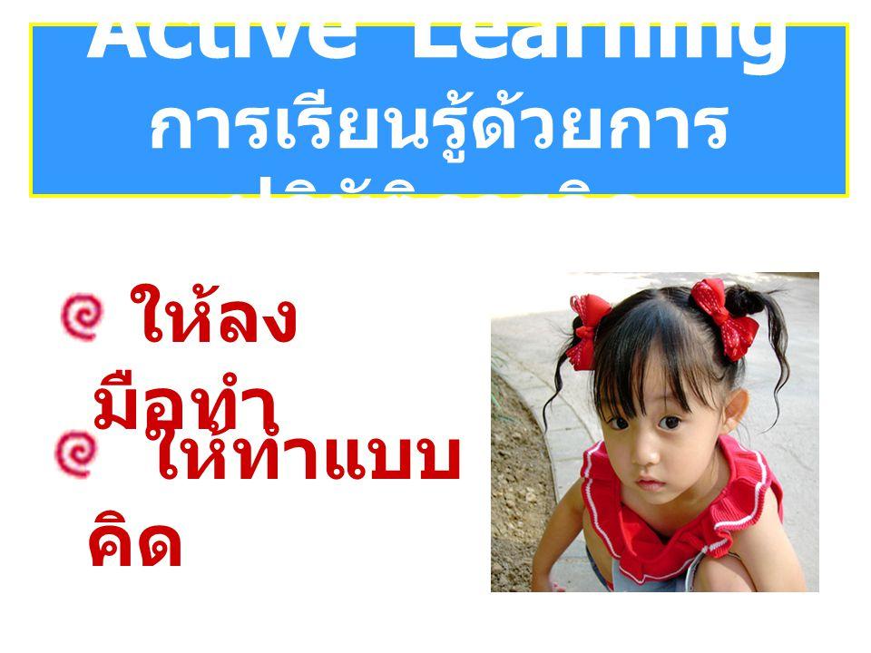 Active Learning การเรียนรู้ด้วยการปฏิบัติการคิด