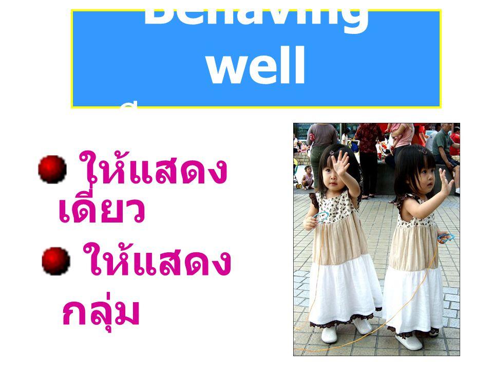 Behaving well มีการแสดงออก