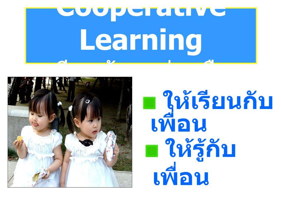 Cooperative Learning เรียนรู้แบบร่วมมือ