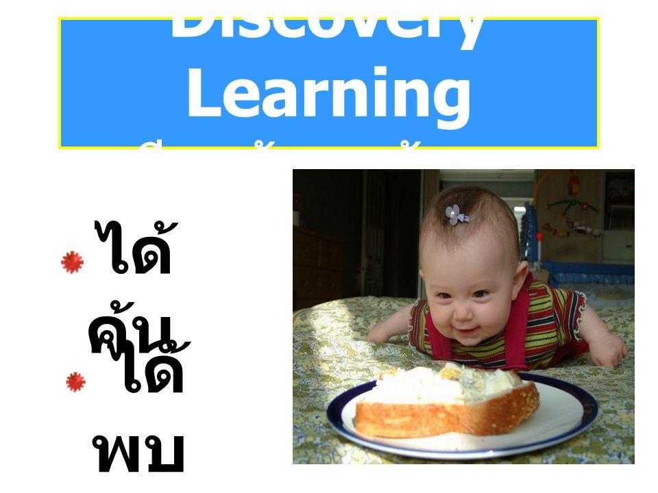 Discovery Learning เรียนรู้แบบค้นพบ
