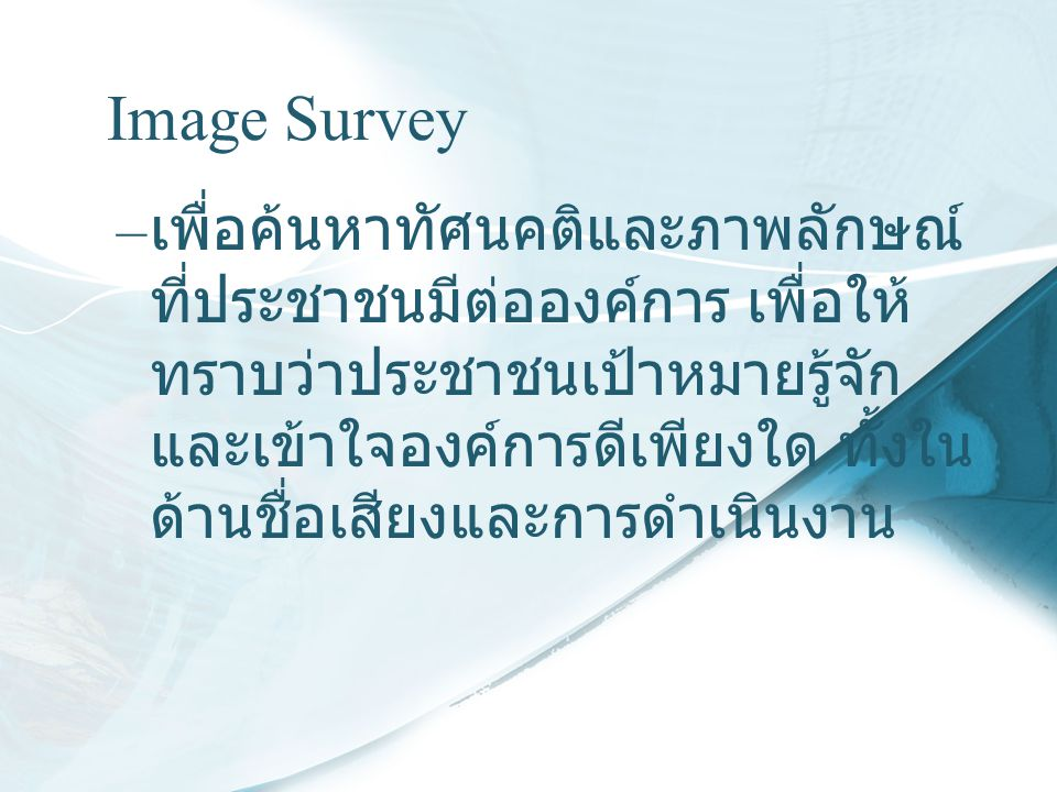 Image Survey