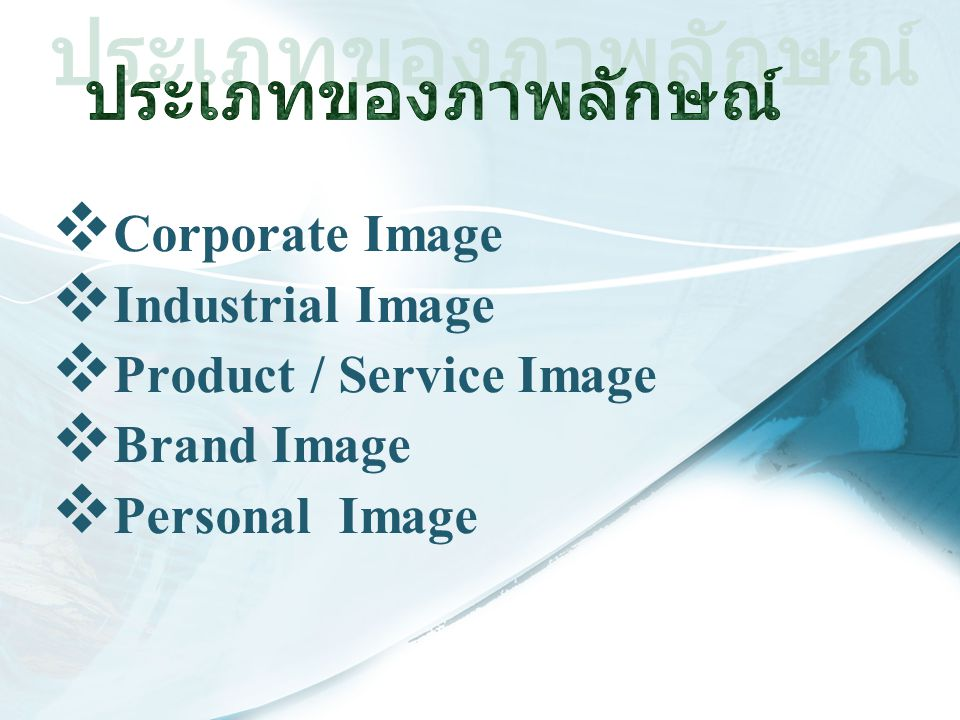 Product / Service Image Brand Image Personal Image