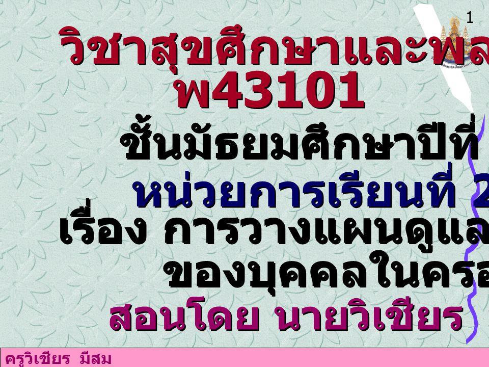 วิชาสุขศึกษาและพลศึกษา พ43101