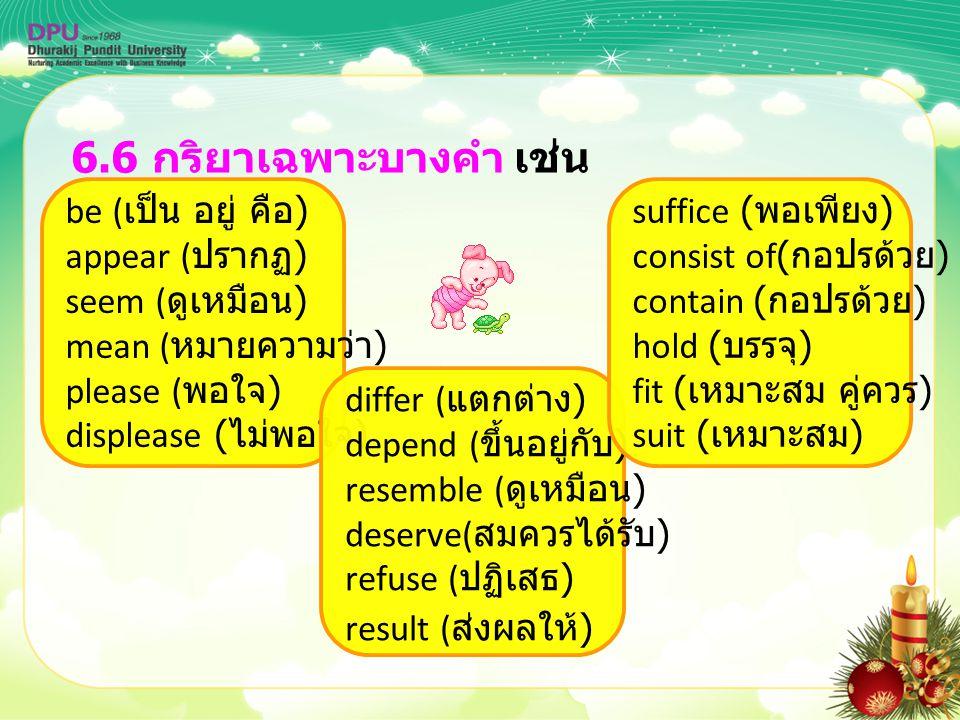 6.6 กริยาเฉพาะบางคำ เช่น be (เป็น อยู่ คือ) appear (ปรากฏ)