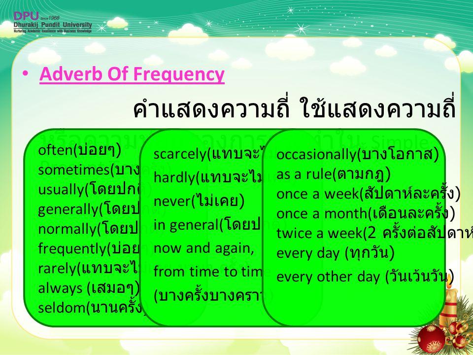 Adverb Of Frequency คำแสดงความถี่ ใช้แสดงความถี่ หรือความบ่อยของการกระทำใน Simple Present Tense. often(บ่อยๆ)