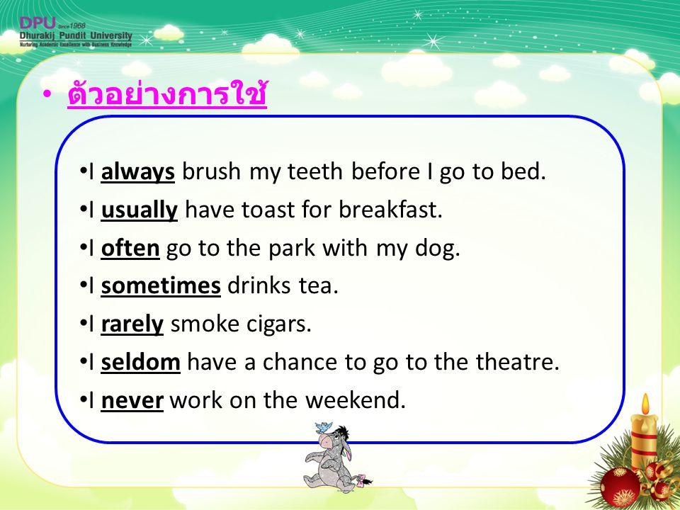 ตัวอย่างการใช้ I always brush my teeth before I go to bed.