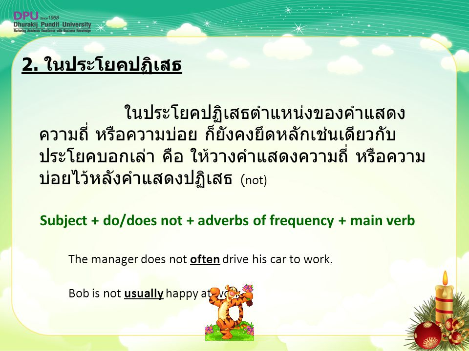 Subject + do/does not + adverbs of frequency + main verb