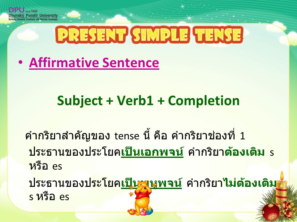 Subject + Verb1 + Completion