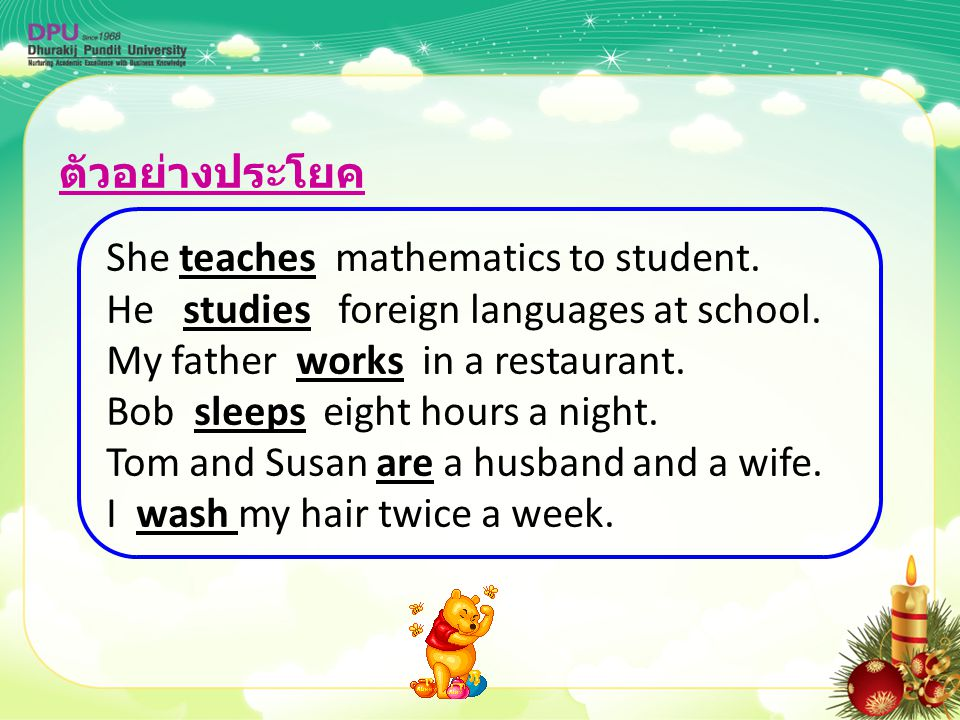 ตัวอย่างประโยค She teaches mathematics to student. He studies foreign languages at school. My father works in a restaurant.