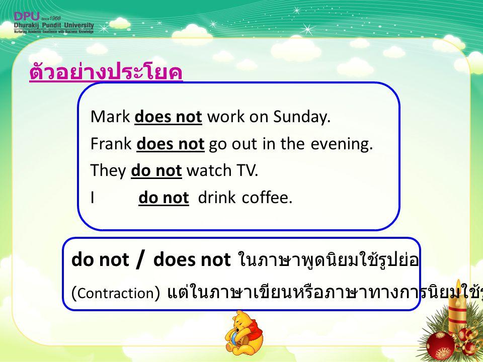 do not / does not ในภาษาพูดนิยมใช้รูปย่อ