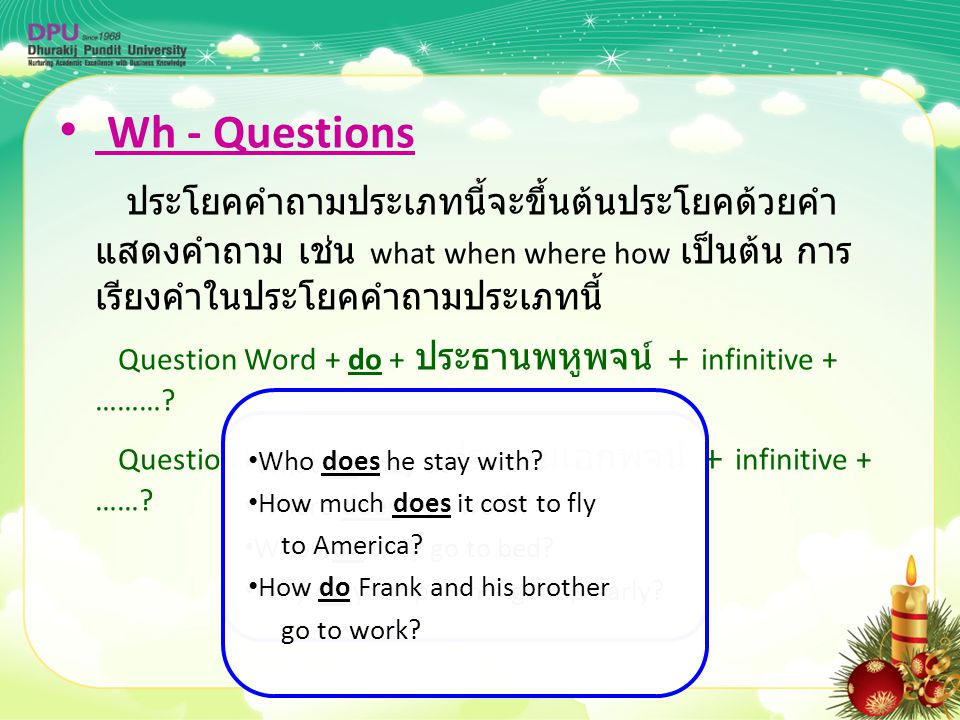 Wh - Questions ประโยคคำถามประเภทนี้จะขึ้นต้นประโยคด้วยคำแสดงคำถาม เช่น what when where how เป็นต้น การเรียงคำในประโยคคำถามประเภทนี้